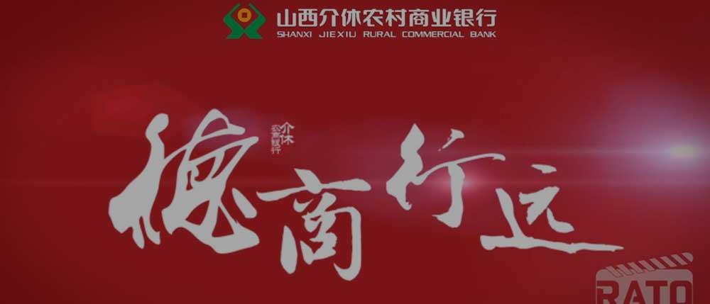 介休农村商业银行品牌宣传片