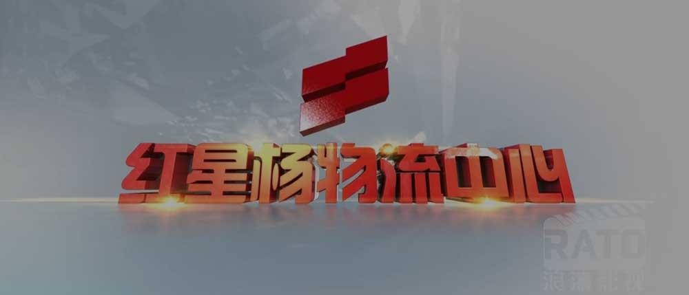 武乡红星杨物流园区招商片