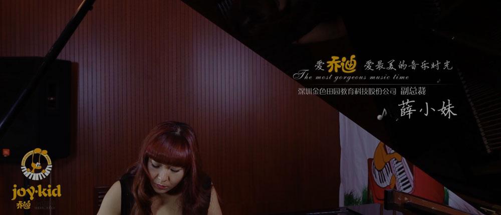钢琴才女——薛小妹