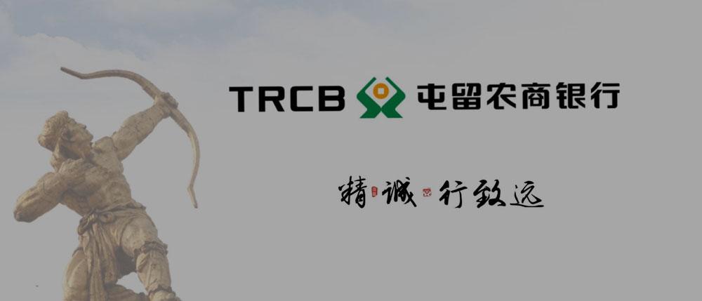 屯留农村商业银行品牌宣传片