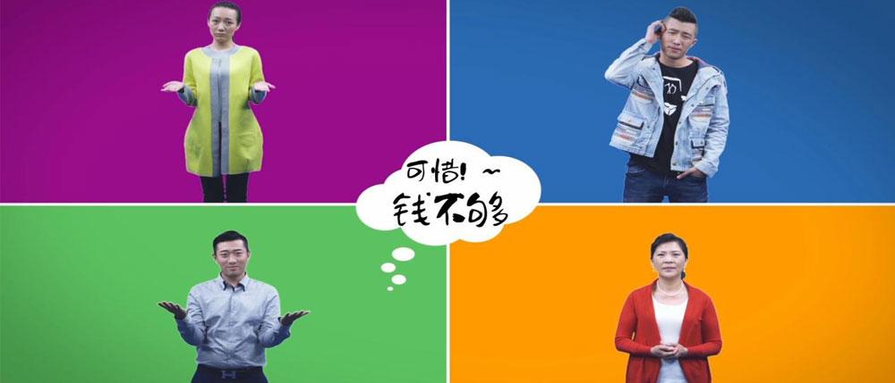 平遥农商行个人消费贷款展示片