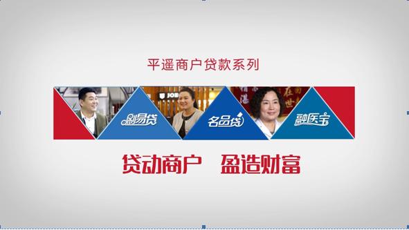 平遥农商行商户贷款系列展示片