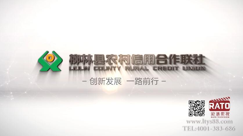 浪涛影视助推柳林农商行改制成功