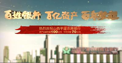 """平遥农商行""""三百""""宣传片"""