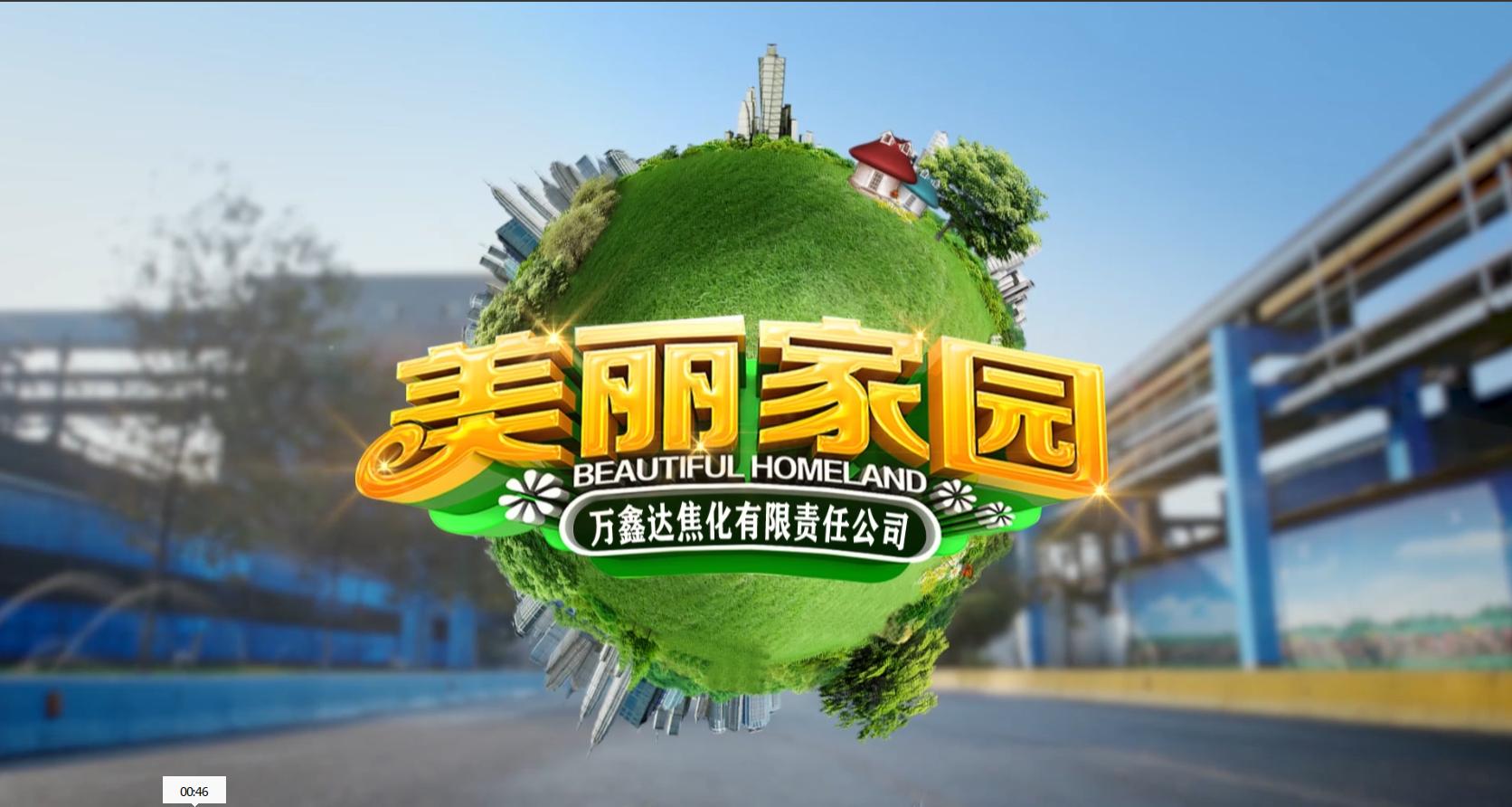 万鑫达焦化企业宣传片-导演精剪版