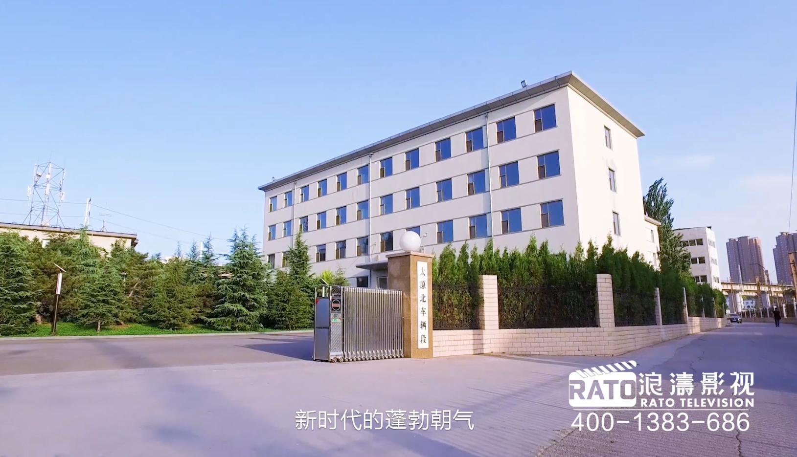 新时代,新北辆——太原北车辆段宣传片