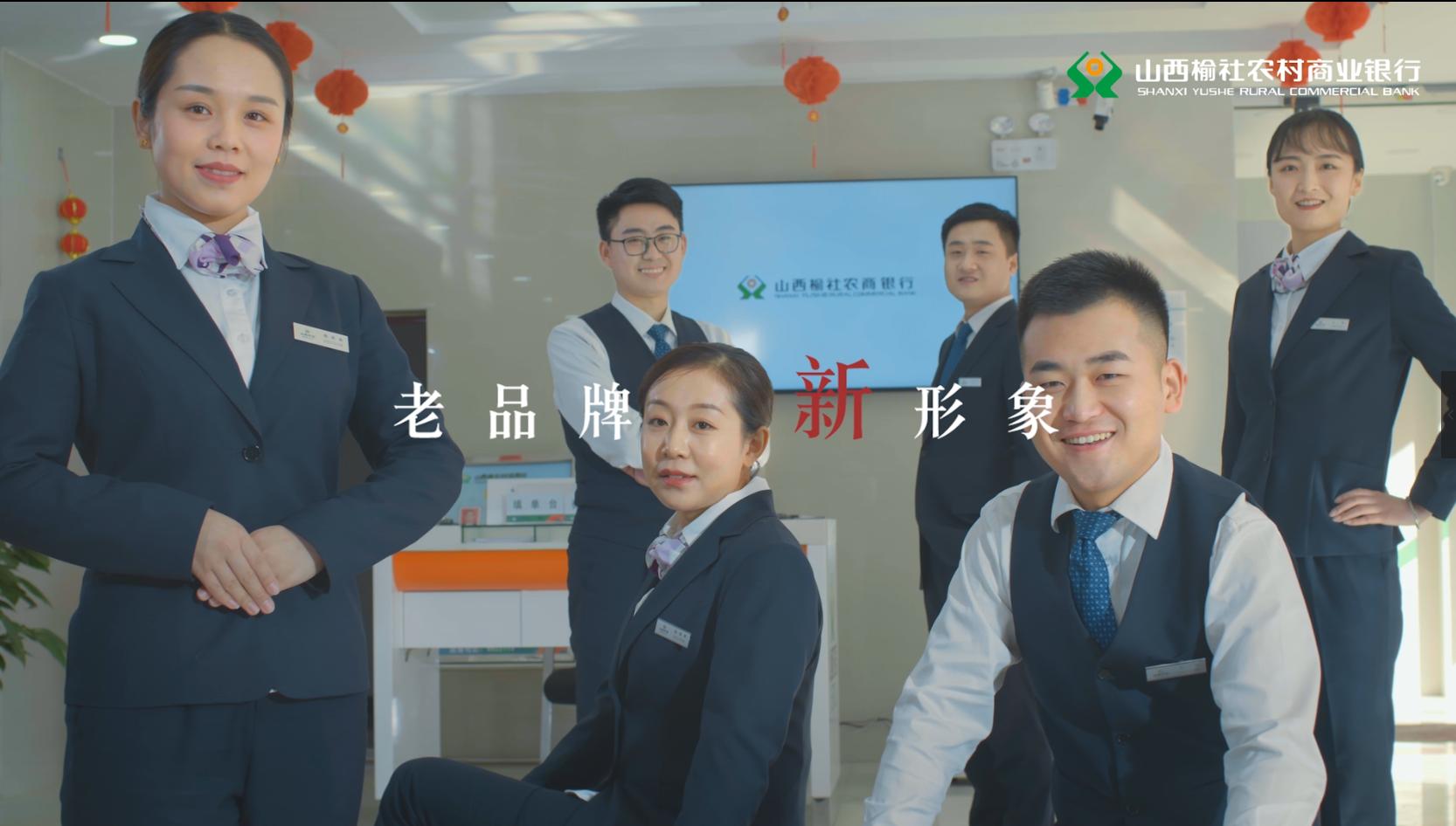 榆社农商银行拜年广告