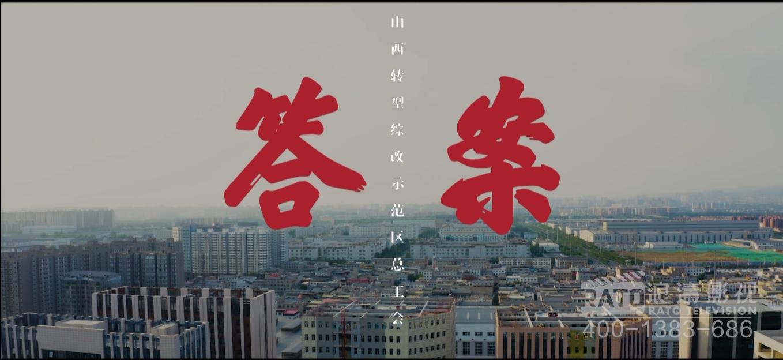 综改区总工会宣传片《答案》