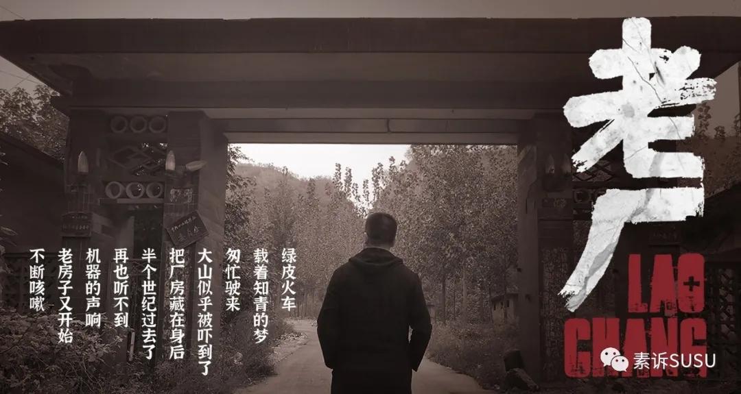 为山西橡胶厂而创作的歌曲MV《老厂》正式上线